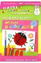 Насекомые. Набор для детского творчества с книжкой Простая аппликация (С2261-01)