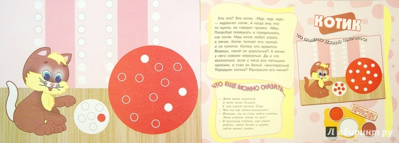 Иллюстрация 1 из 30 для В доме. Рисование без кисточки (для детей от 2 лет) - М. Колпакова | Лабиринт - книги. Источник: Лабиринт