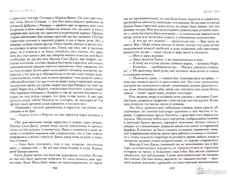Иллюстрация 1 из 8 для Джейн Эйр. Грозовой перевал. Лучшие романы сестер Бронте в одном томе - Бронте, Бронте | Лабиринт - книги. Источник: Лабиринт