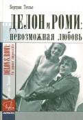 Делон и Роми: невозможная любовь