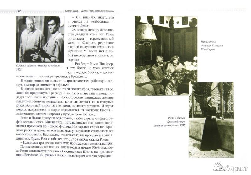 Иллюстрация 1 из 16 для Делон и Роми: невозможная любовь - Бертран Тессье   Лабиринт - книги. Источник: Лабиринт
