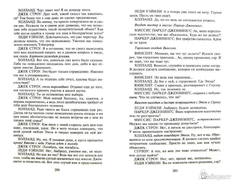 Иллюстрация 1 из 13 для Полное собрание пьес. Том 1 - Уильям Моэм   Лабиринт - книги. Источник: Лабиринт