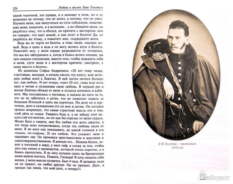 Иллюстрация 1 из 8 для Любовь в жизни Толстого - Владимир Жданов | Лабиринт - книги. Источник: Лабиринт