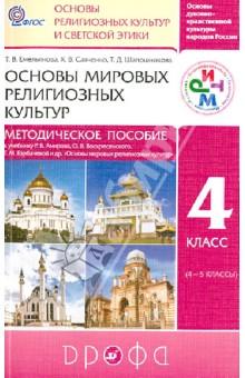 Электронное приложение к учебнику