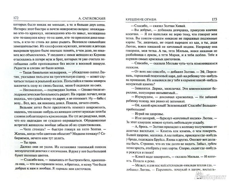 Иллюстрация 1 из 13 для Крещение огнем - Анджей Сапковский | Лабиринт - книги. Источник: Лабиринт