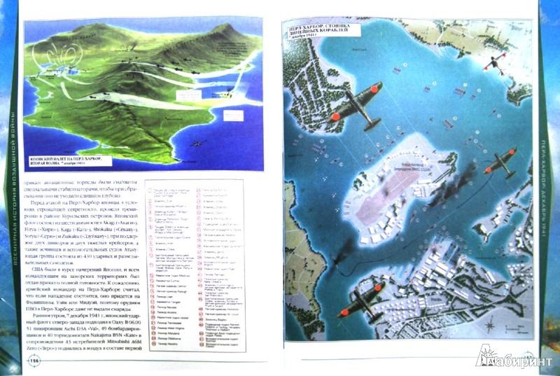 Иллюстрация 1 из 20 для Всемирная история воздушной войны - Суонстоун, Суонстоун | Лабиринт - книги. Источник: Лабиринт
