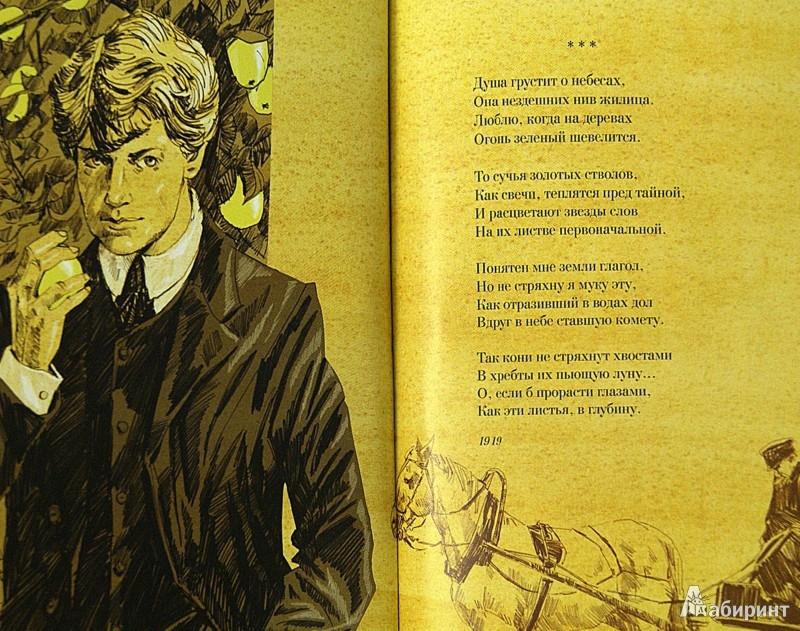 Иллюстрация 1 из 5 для Избранное - Сергей Есенин | Лабиринт - книги. Источник: Лабиринт