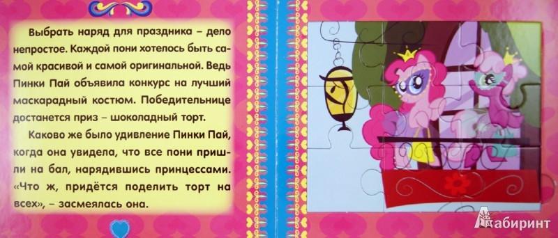 Иллюстрация 1 из 11 для Книжка-мозаика. Первый бал. Мой маленький пони | Лабиринт - книги. Источник: Лабиринт