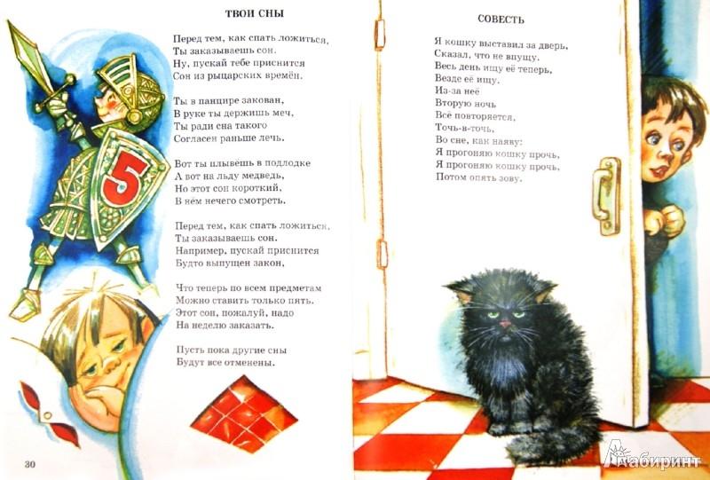 Иллюстрация 1 из 7 для Первый урок - Агния Барто | Лабиринт - книги. Источник: Лабиринт
