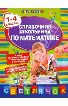 Справочник школьника по математике: 1-4 классы