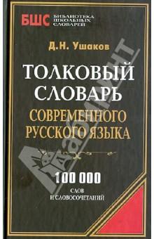 Толковый словарь современного русского языка