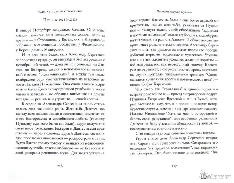 Иллюстрация 1 из 8 для Гоголиана и другие истории - Владислав Отрошенко   Лабиринт - книги. Источник: Лабиринт