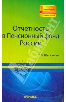 Отчетность в Пенсионный фонд России криксунова н единый социальный налог
