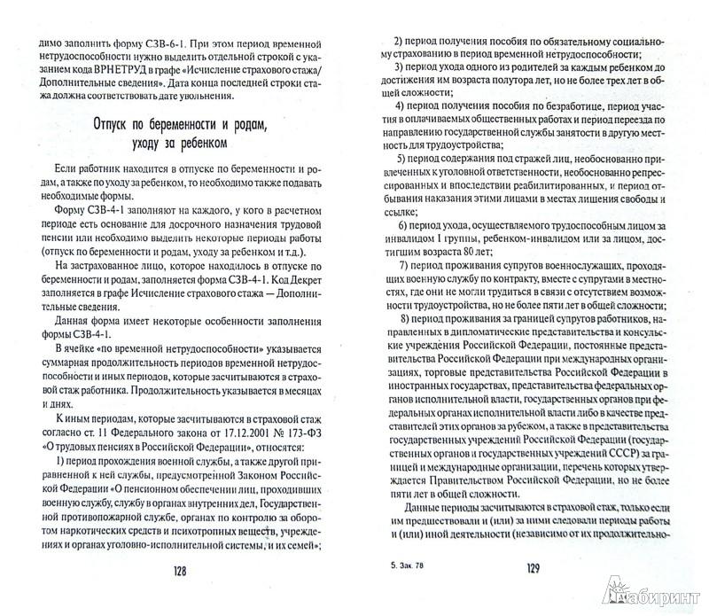 Иллюстрация 1 из 6 для Отчетность в Пенсионный фонд России - Екатерина Шестакова   Лабиринт - книги. Источник: Лабиринт