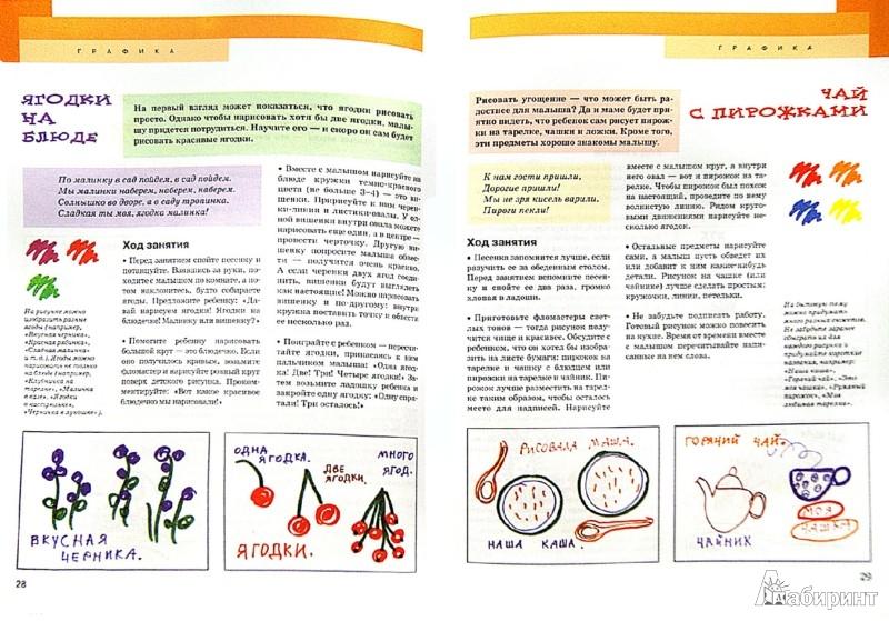 Иллюстрация 1 из 25 для Давай нарисуем! - Ольга Теплякова | Лабиринт - книги. Источник: Лабиринт