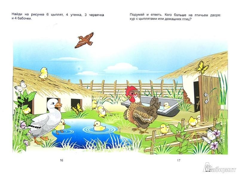 Иллюстрация 1 из 4 для Логика и внимание: развивающие задания для детей - Валерий Пронин   Лабиринт - книги. Источник: Лабиринт