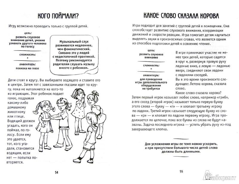 Иллюстрация 1 из 21 для Тренируем внимание. Простые упражнения и игры для занятий с детьми от 4 лет - Анастасия Круглова   Лабиринт - книги. Источник: Лабиринт