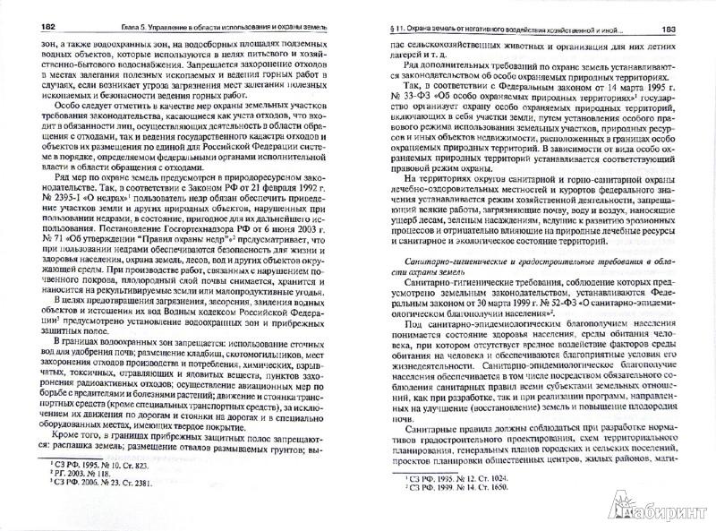 Иллюстрация 1 из 6 для Земельное право. Учебник для бакалавров - Агафонов, Жаворонкова, Выпханова | Лабиринт - книги. Источник: Лабиринт