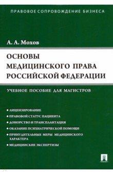 Основы медицинского права РФ (Правовые основы медицинской и фармацевтической деятельности в РФ)