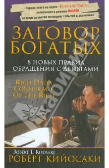 Заговор богатых величие сатурна роберт свобода 11 е издание