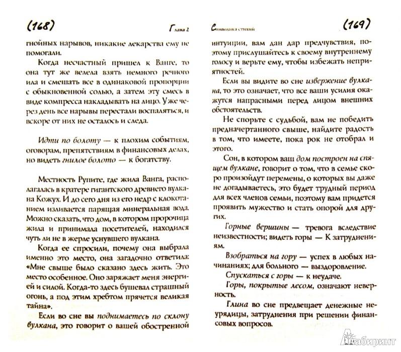 Иллюстрация 1 из 9 для Обереги Ванги   Лабиринт - книги. Источник: Лабиринт