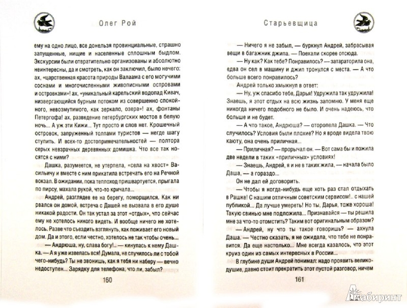 Иллюстрация 1 из 5 для Старьевщица - Олег Рой | Лабиринт - книги. Источник: Лабиринт