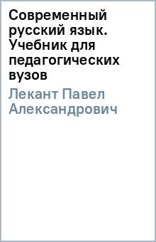Современный русский язык. Учебник для педагогических вузов