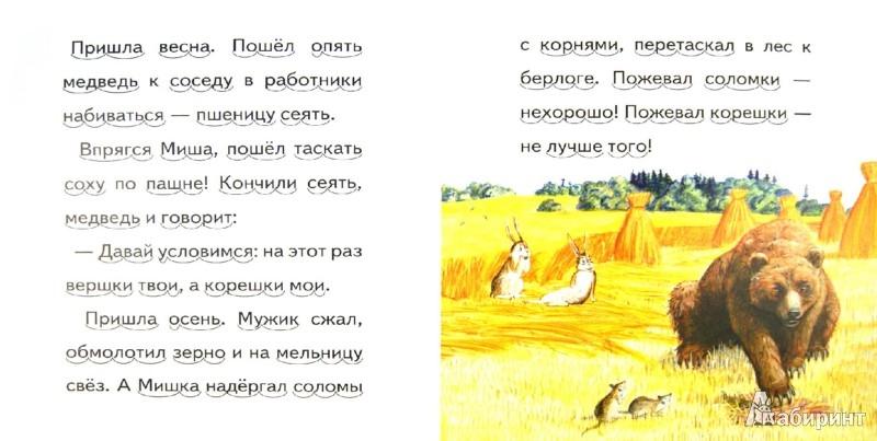 Иллюстрация 1 из 2 для Медведь-половинщик - Даль, Житков | Лабиринт - книги. Источник: Лабиринт