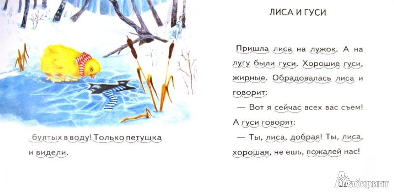 Иллюстрация 1 из 2 для Умей обождать - Константин Ушинский | Лабиринт - книги. Источник: Лабиринт