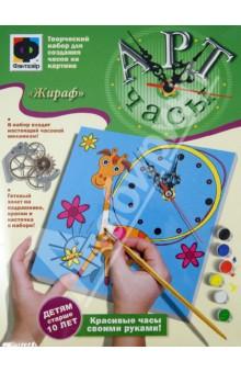 Купить Жираф . Арт-часы. Набор для творчества (787038), Фантазер, Раскрашиваем и декорируем объемные фигуры