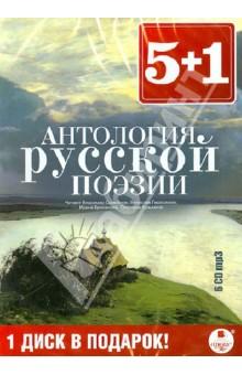Антология русской поэзии (6CDmp3)