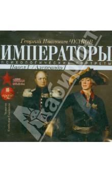 Императоры России. Психологические портреты. Павел I, Александр I (CDmp3 )
