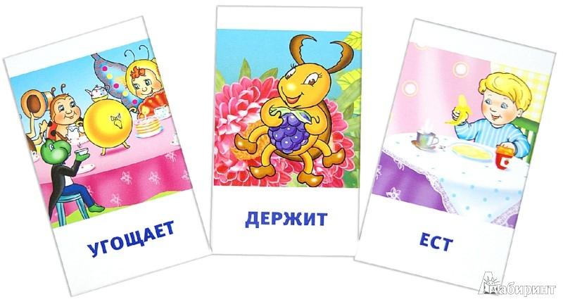 Иллюстрация 1 из 13 для Читаем предложения. Набор карточек для детей 4-6 лет | Лабиринт - книги. Источник: Лабиринт