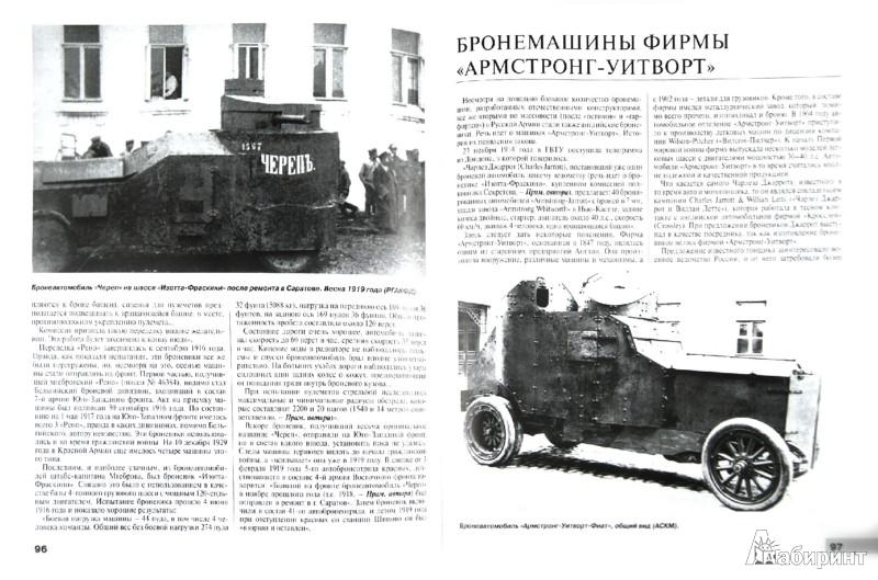 Иллюстрация 1 из 7 для Русские броневики в бою. Бронечасти Первой Мировой - Максим Коломиец | Лабиринт - книги. Источник: Лабиринт