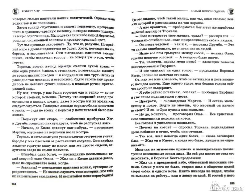 Иллюстрация 1 из 7 для Белый ворон Одина - Роберт Лоу | Лабиринт - книги. Источник: Лабиринт