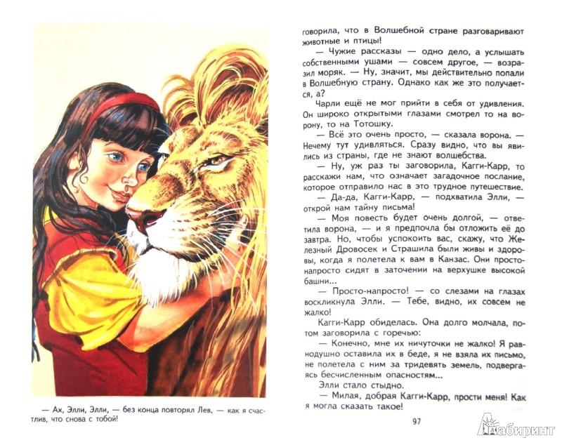 Иллюстрация 1 из 7 для Урфин Джюс и его деревянные солдаты - Александр Волков | Лабиринт - книги. Источник: Лабиринт