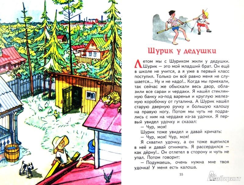 Иллюстрация 1 из 31 для Фантазеры. Рассказы - Николай Носов   Лабиринт - книги. Источник: Лабиринт
