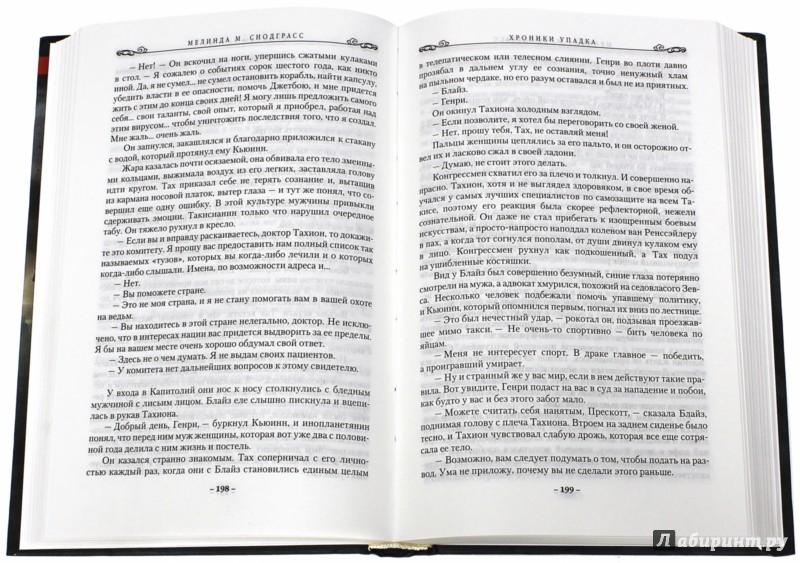 Иллюстрация 1 из 36 для Дикие карты - Уолдроп, Желязны, Мартин   Лабиринт - книги. Источник: Лабиринт