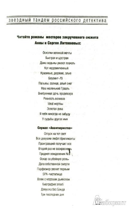 Иллюстрация 1 из 6 для Осколки великой мечты - Литвинова, Литвинов | Лабиринт - книги. Источник: Лабиринт