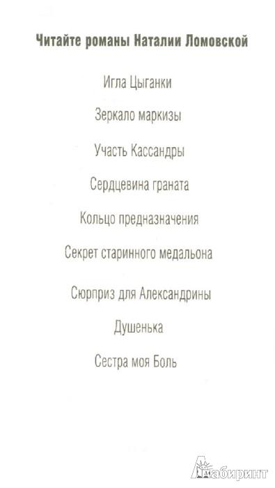 Иллюстрация 1 из 11 для Сестра моя Боль - Наталия Ломовская | Лабиринт - книги. Источник: Лабиринт