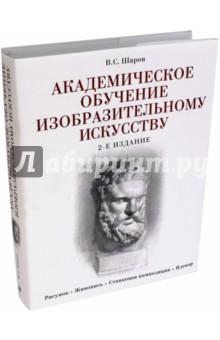 Академическое обучение изобразительному искусству книга мастеров