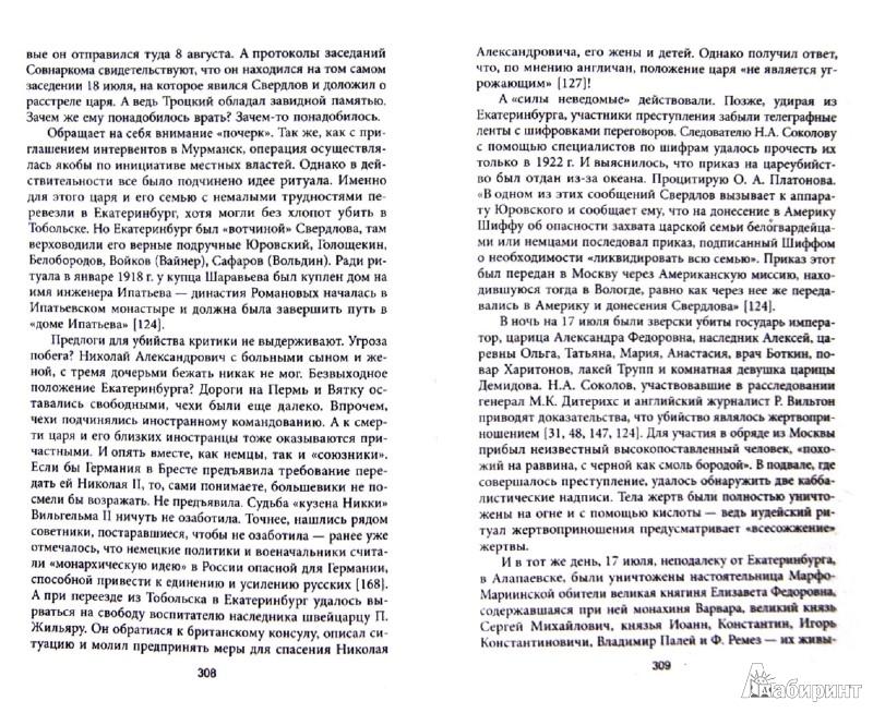 Иллюстрация 1 из 7 для Нашествие чужих. Почему к власти приходят враги - Валерий Шамбаров   Лабиринт - книги. Источник: Лабиринт