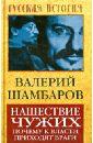 Шамбаров Валерий Евгеньевич Нашествие чужих. Почему к власти приходят враги
