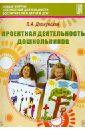 Проектная деятельность дошкольников. Учебно-методическое пособие