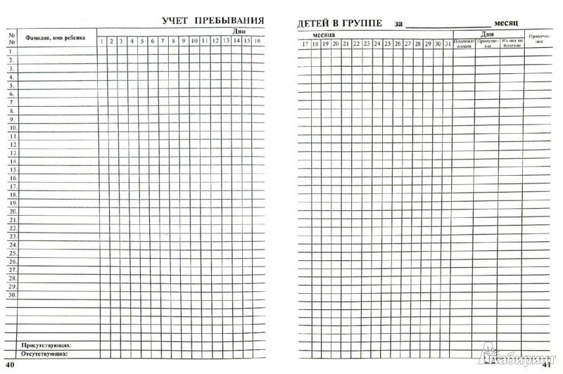 Иллюстрация 1 из 24 для Рабочая тетрадь воспитателя ДОУ - Пугачева, Сергеева   Лабиринт - книги. Источник: Лабиринт