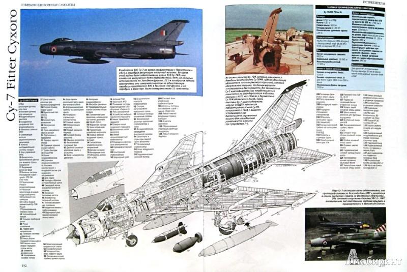Иллюстрация 1 из 18 для Современные военные самолеты. С 1945 г. по настоящее время. Уникальные рисунки и чертежи | Лабиринт - книги. Источник: Лабиринт