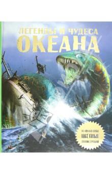 Легенды и чудеса океана