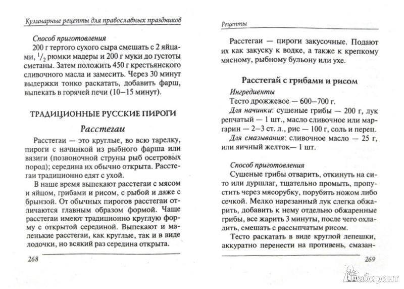 Иллюстрация 1 из 29 для 1+1, или Переверни книгу. Кулинарные рецепты для православных праздников и постов   Лабиринт - книги. Источник: Лабиринт