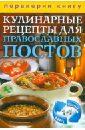 1+1, или Переверни книгу. Кулинарные рецепты для православных праздников и постов