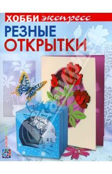 Резные открытки